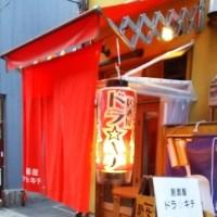 エキニシはしご酒①~居酒屋ドラ☆キチ