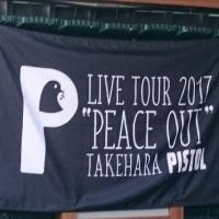 竹原ピストルのライブに行ってきました