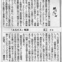 「ASKA」報道