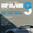 カーデザインを読む「CAR STYLING」を久々に~の巻!