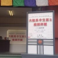 浅草寺~算子塚と伝法院庭園