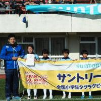 サントリーカップ第13回全国小学生タグラグビー選手権大会東海ブロック大会 愛知県予選大会結果