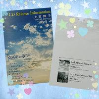 上原輝子さん Snd Album Release 「KOBEの空へ」