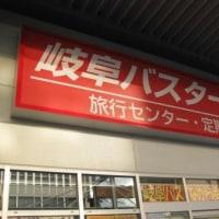 Nagano / Kamikochi Trip ( 1 )