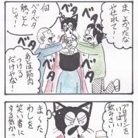 まっちゅる大王~被害妄想編~(37)