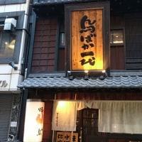 演劇 34幕 『昭和歌謡コメディ~築地 ソバ屋 笑福寺~Vol.6』