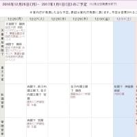 朴槿恵大統領のSEX醜聞?