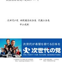次世代の党を応援します