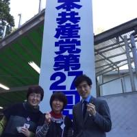 日本共産党27回党大会大成功!