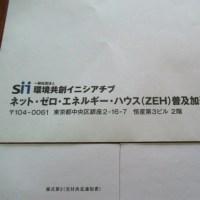 ZEH 重量鉄骨造住宅 静岡市清水区 パート1