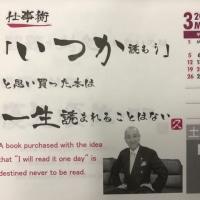 「いつか読もう」と思い買った本は一生読まれることはない