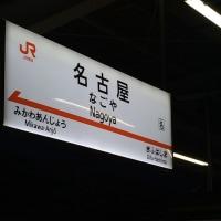 名古屋引き継ぎ訪問。