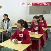 NGT48のにいがったフレンド #19 170522!