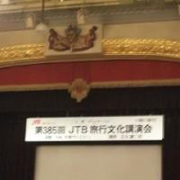 旅行文化講演会