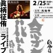 ★~坂村 真民を唄う~ 『眞柄  征侑(まがら せいゆう)』 ライブ! ★