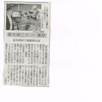 北九州で<西日本製造技術イノベーション2017>開催~本日まで
