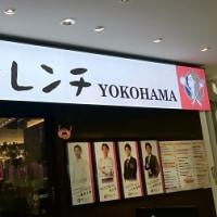 俺のフレンチyokohamaに行ってきました
