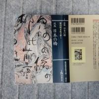 新日本風土記「渡し舟」(NHK)を見終わって、併せ「川」及び「橋」について考えます。