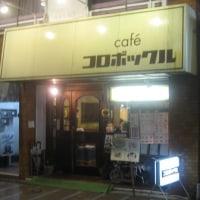 コロボックル~Cafe!126