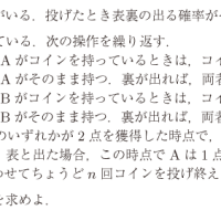 東京大学・東大・理系・文系・数学 1331