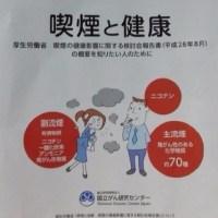喫煙と健康 報告書について