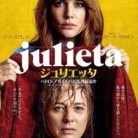 『トークトゥーハー』『ジュリエッタ』2本立て