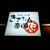 きさちゃん帝国 (東区出来町) ~ 紀州備長炭 炭火焼き鳥 創作料理も充実! ~