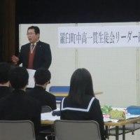 リーダー研修会