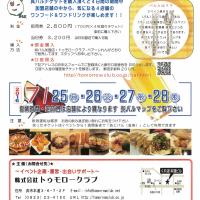 呉バル 2016/7 開催!