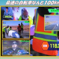 記録に挑む技術者 「最速の自転車なんと100km越え」