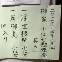 【御礼】柳家小はぜ勉強会其の一 ご来場ありがとうございました!