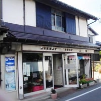 2017年5月6日〈エッセー〉055:「上田製菓」あす5月7日廃業