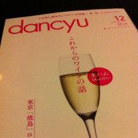 dancyu 12月号