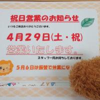 明日4/29営業します!!!