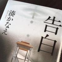 YUWAのラベル柄でミニバッグ&怖い怖い怖い小説