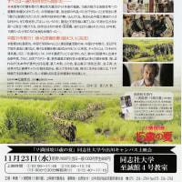 日朝協会京都府連は、実行委員会に入って協力しています。