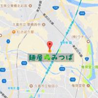 麺屋みつば 2017/6/30 【移転オープン】