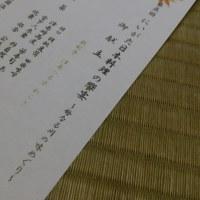 第5回 新潟日本料理の饗宴ゆきひらの会勉強会