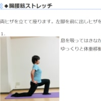 「CURUCURU」新コラム-【インナーマッスルを鍛えて腰痛を防ぐ】