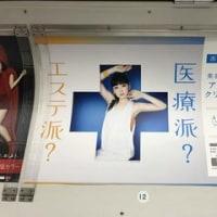 1月5日(木)のつぶやき:神田沙也加 医療派? エステ派? 美容皮膚科アリシアクリニック(電車窓上広告)