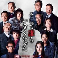 【ドラマ】『そして誰もいなくなった』第1話~第2話