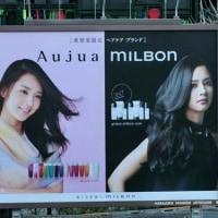 2月11日(土)のつぶやき その1:Aysuko 美容室限定ヘアケアブランド Aujua MILBON(原宿駅線路横ビルボード広告)