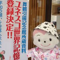 海の京都だ!!天地山海に行きつく和の源流を旅したよ~ その20 舞鶴引揚記念館(完)
