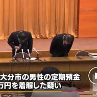 大分銀行の元行員逮捕、顧客の現金着服疑い、9100万円