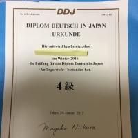 ドイツ語検定2016年冬(完結編)