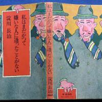 淀川長治さんの本とコスモス