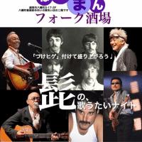 4月28日(金)「髭の歌うたいナイト」