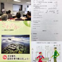 熊本さわやか大学校 第2回講座参加しました。レストバー★スターライト熊本  栄田修士