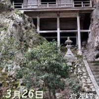 鳥取若桜町 岩屋堂