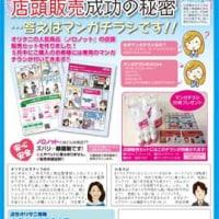5月のPICKUP商品『ノロノット』店頭販売セット~マンガチラシ付~